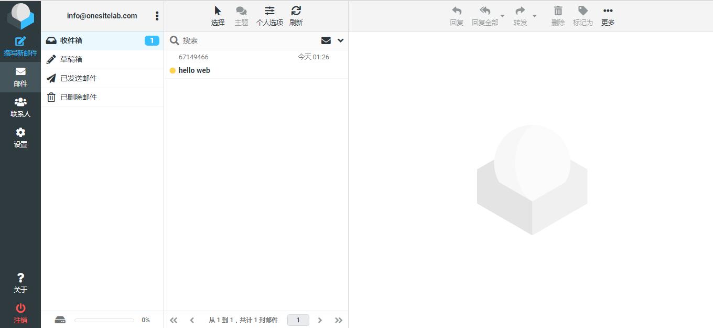 SiteGround 企业邮箱怎么开通激活,SiteGround免费企业邮箱使用教程详解插图2