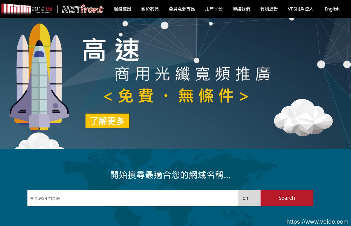 Netfront香港CN2云服务器85折42.5港币约人民币35/月起(香港原生IP/多IP套餐可选)插图