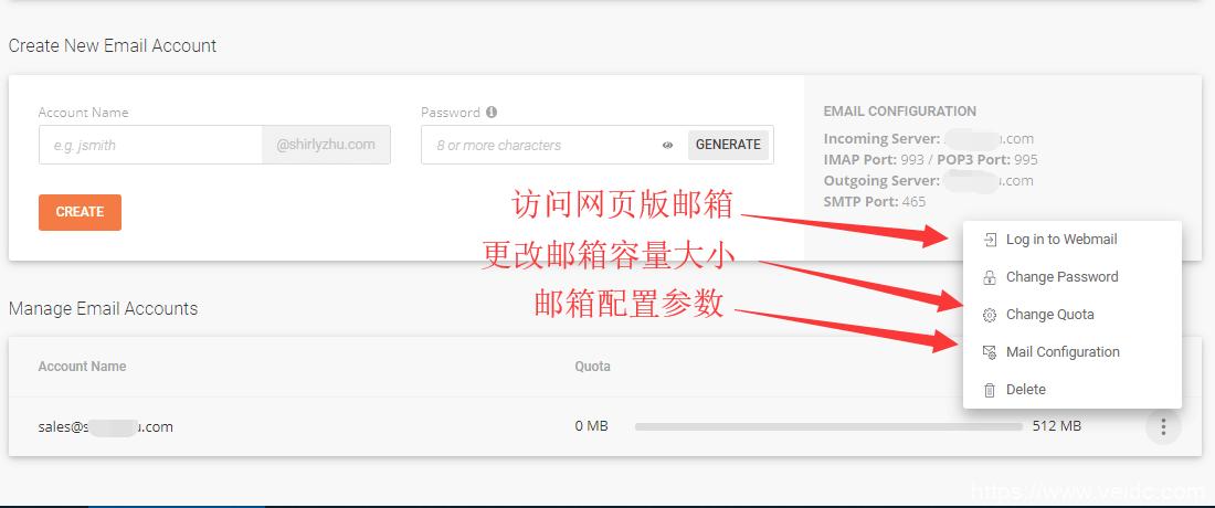 siteground邮件管理