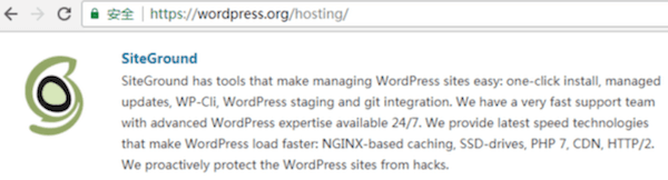Wordpress官方推荐使用Siteground主机