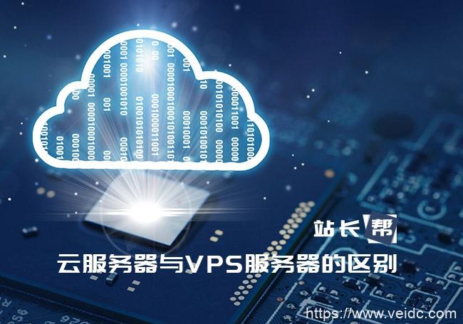 云服务器与VPS服务器的区别,应该如何选择?插图