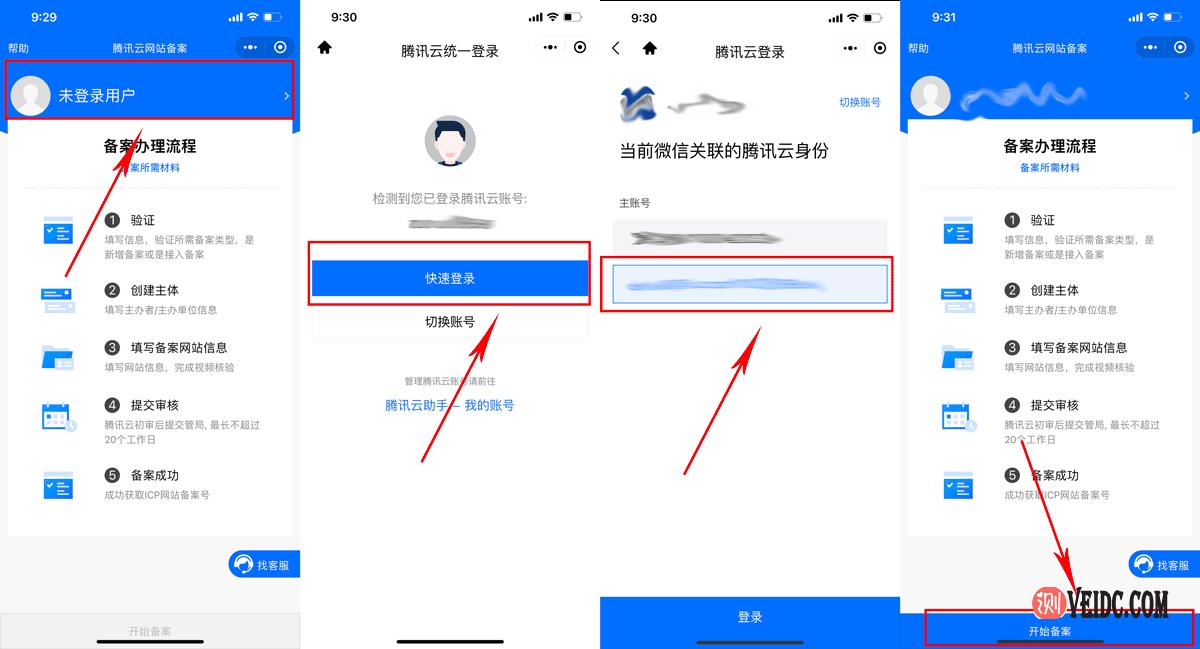 腾讯云域名备案图文教程(首次域名备案最新教程)