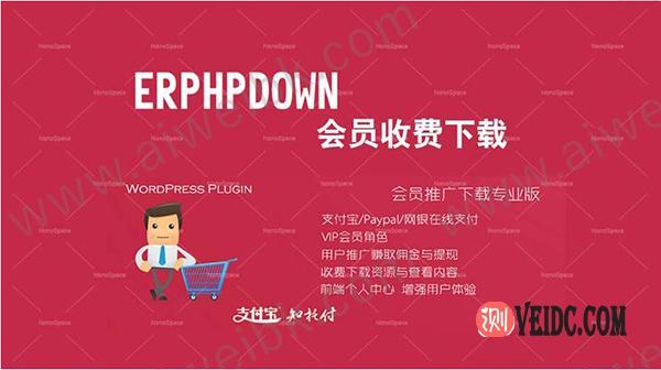 Erphpdown v11.7最新版